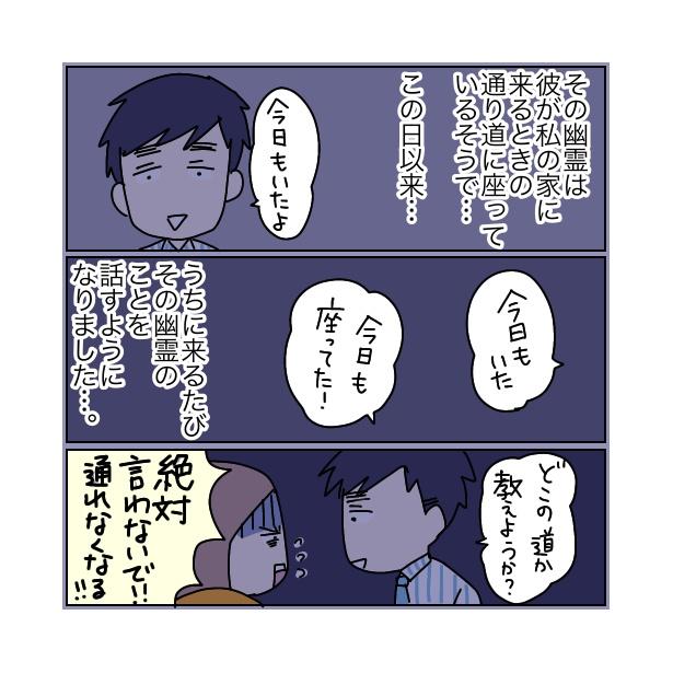 本当にあったちょっとこわ〜い話 「座る男」(8/35)