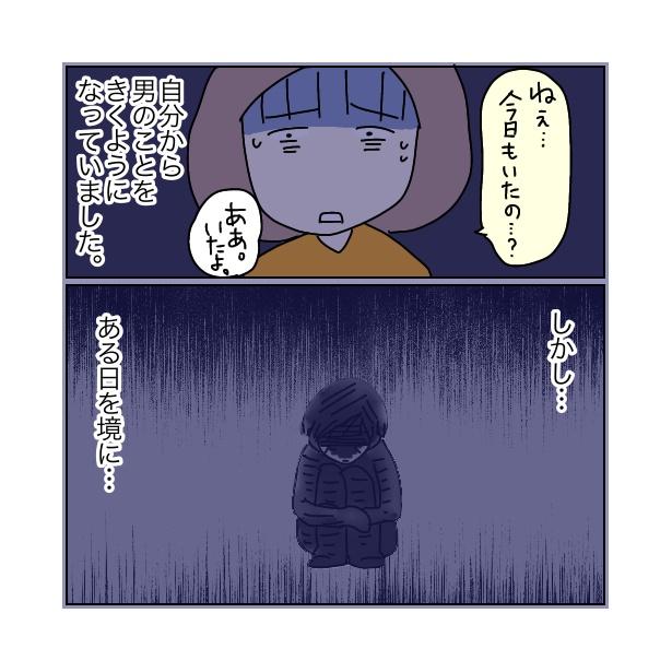 本当にあったちょっとこわ〜い話 「座る男」(10/35)