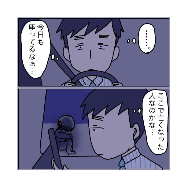 本当にあったちょっとこわ〜い話 「座る男」(12/35)