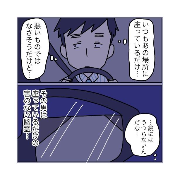 本当にあったちょっとこわ〜い話 「座る男」(13/35)