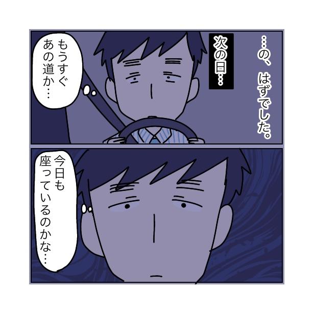 本当にあったちょっとこわ〜い話 「座る男」(14/35)