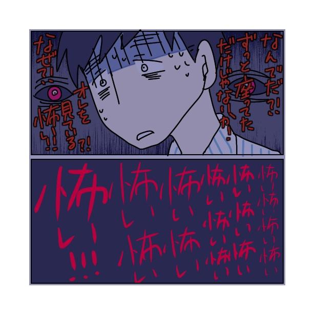 本当にあったちょっとこわ〜い話 「座る男」(17/35)