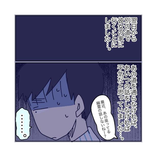 本当にあったちょっとこわ〜い話 「座る男」(20/35)