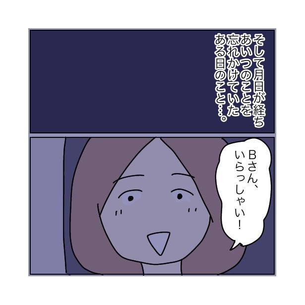 本当にあったちょっとこわ〜い話 「座る男」(21/35)
