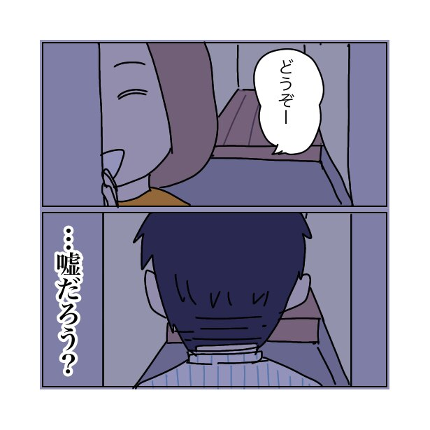 本当にあったちょっとこわ〜い話 「座る男」(22/35)
