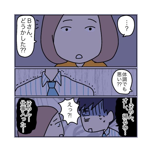 本当にあったちょっとこわ〜い話 「座る男」(27/35)