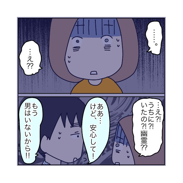 本当にあったちょっとこわ〜い話 「座る男」(30/35)