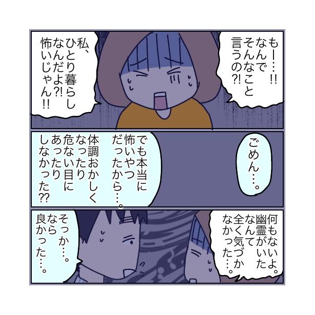 本当にあったちょっとこわ〜い話 「座る男」(31/35)