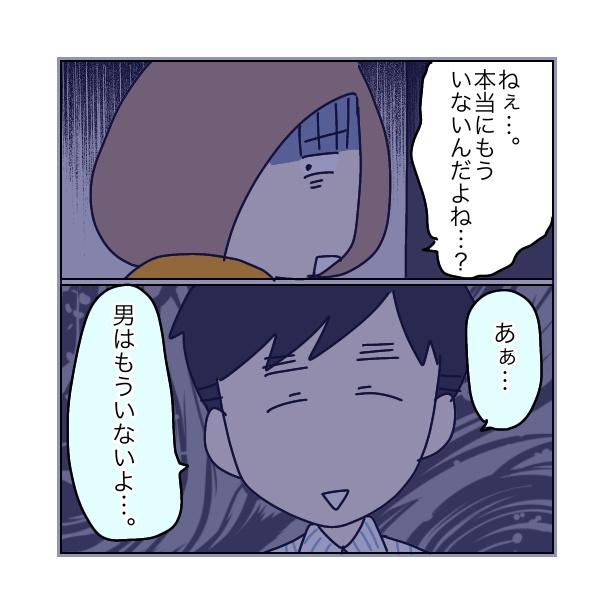本当にあったちょっとこわ〜い話 「座る男」(32/35)