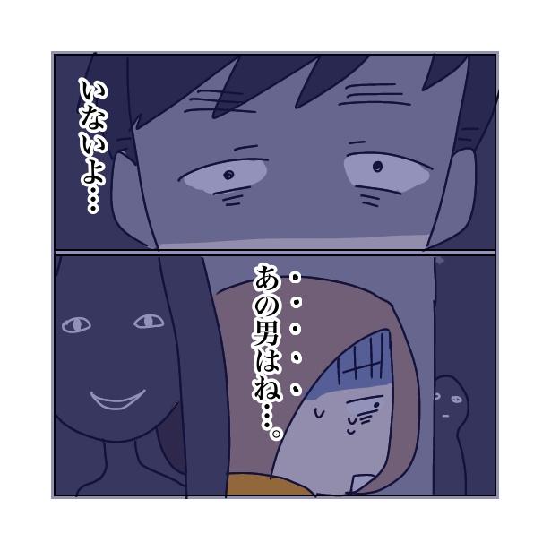本当にあったちょっとこわ〜い話 「座る男」(34/35)