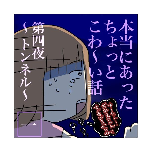 本当にあったちょっとこわ〜い話 「トンネル」(1/26)