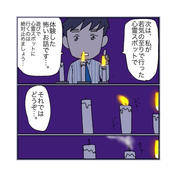 本当にあったちょっとこわ〜い話 「トンネル」(2/26)