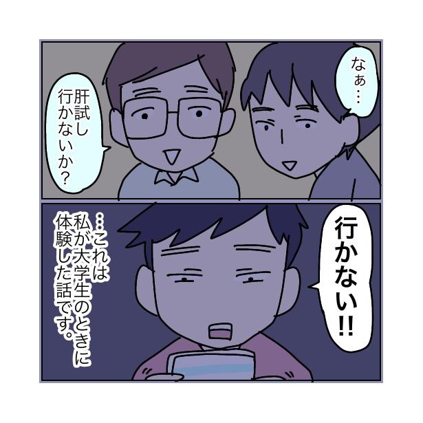 本当にあったちょっとこわ〜い話 「トンネル」(3/26)