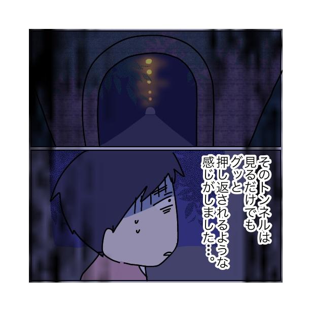 本当にあったちょっとこわ〜い話 「トンネル」(5/26)