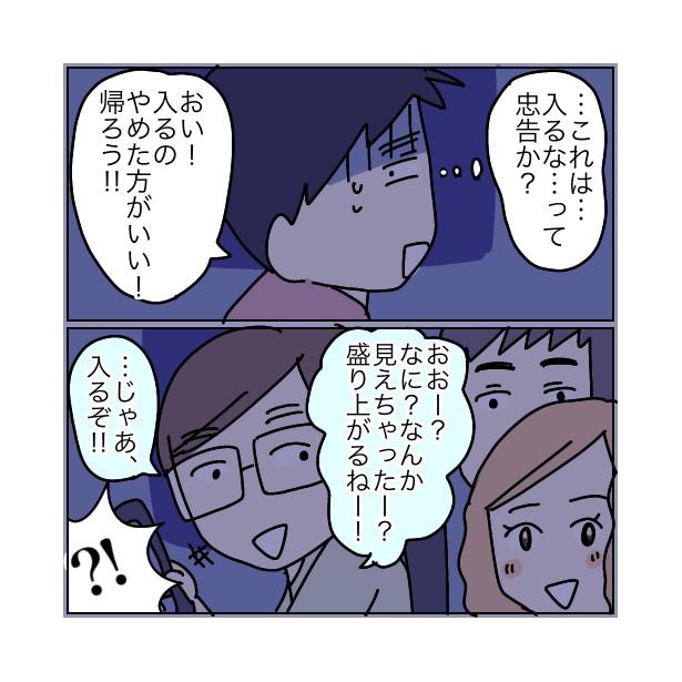 本当にあったちょっとこわ〜い話 「トンネル」(6/26)