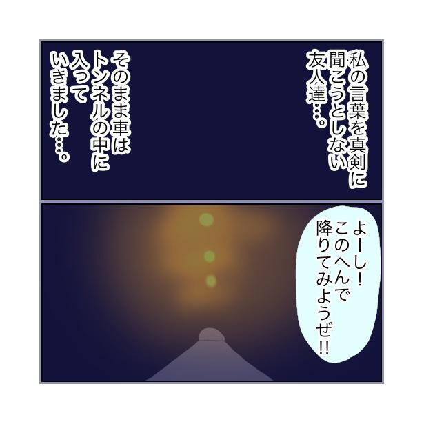 本当にあったちょっとこわ〜い話 「トンネル」(7/26)