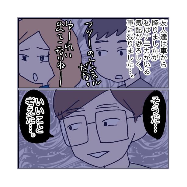 本当にあったちょっとこわ〜い話 「トンネル」(8/26)
