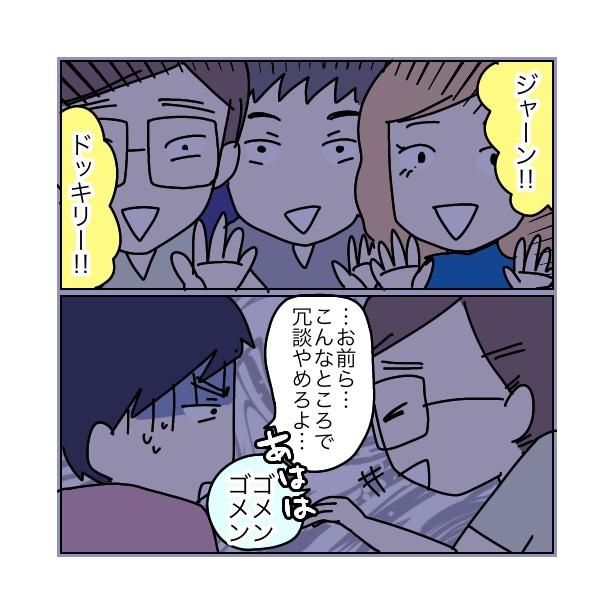 本当にあったちょっとこわ〜い話 「トンネル」(12/26)