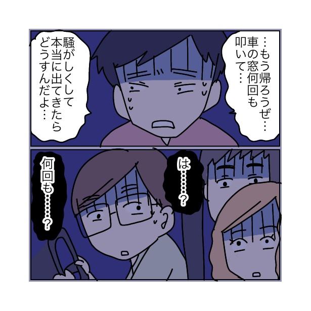 本当にあったちょっとこわ〜い話 「トンネル」(13/26)