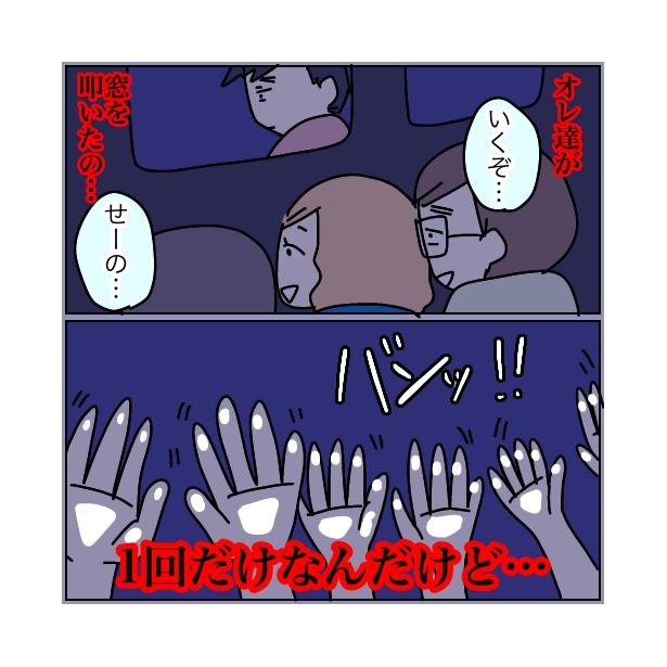 本当にあったちょっとこわ〜い話 「トンネル」(14/26)