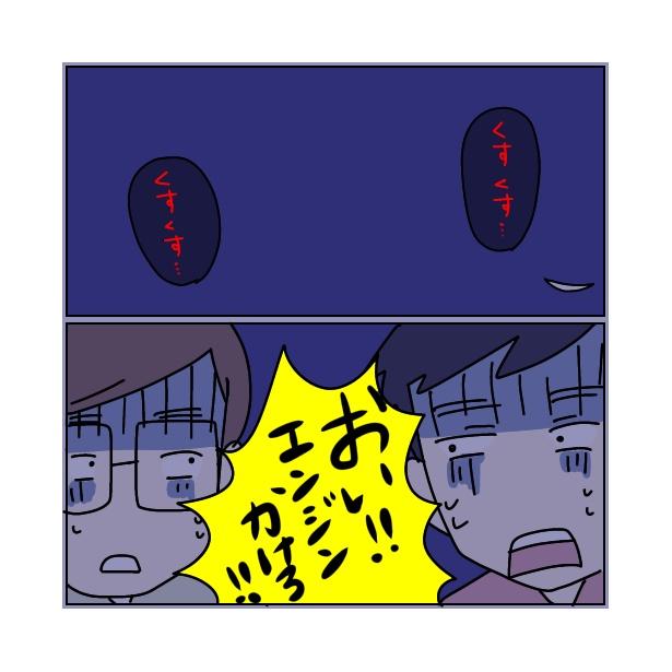 本当にあったちょっとこわ〜い話 「トンネル」(15/26)