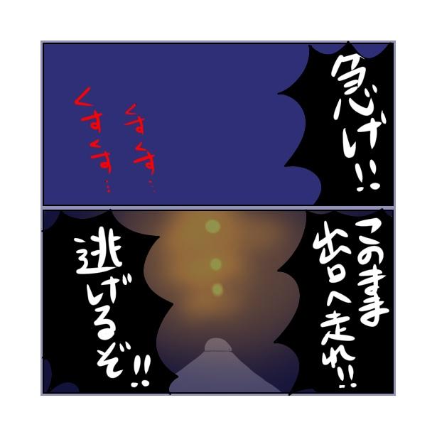 本当にあったちょっとこわ〜い話 「トンネル」(16/26)