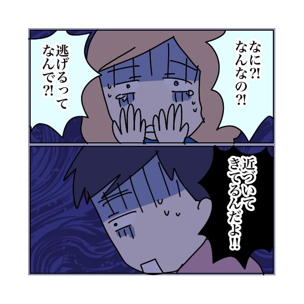 本当にあったちょっとこわ〜い話 「トンネル」(17/26)