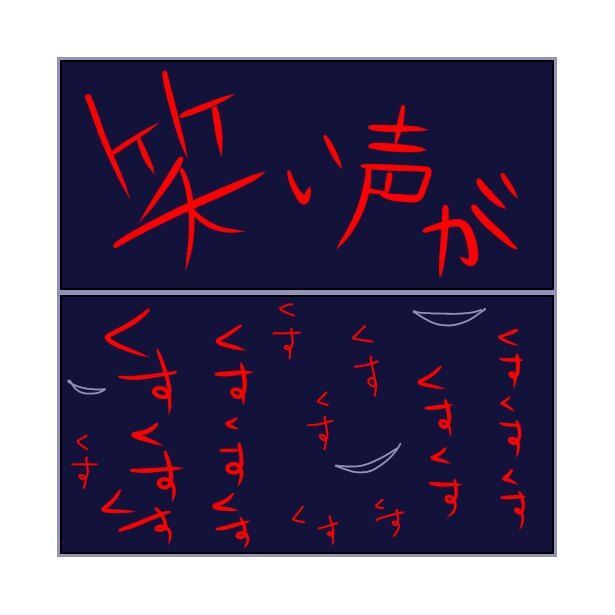 本当にあったちょっとこわ〜い話 「トンネル」(18/26)
