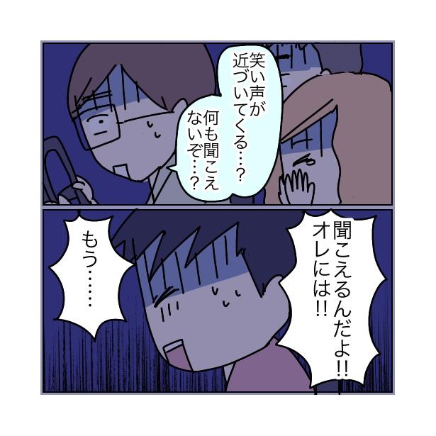 本当にあったちょっとこわ〜い話 「トンネル」(19/26)