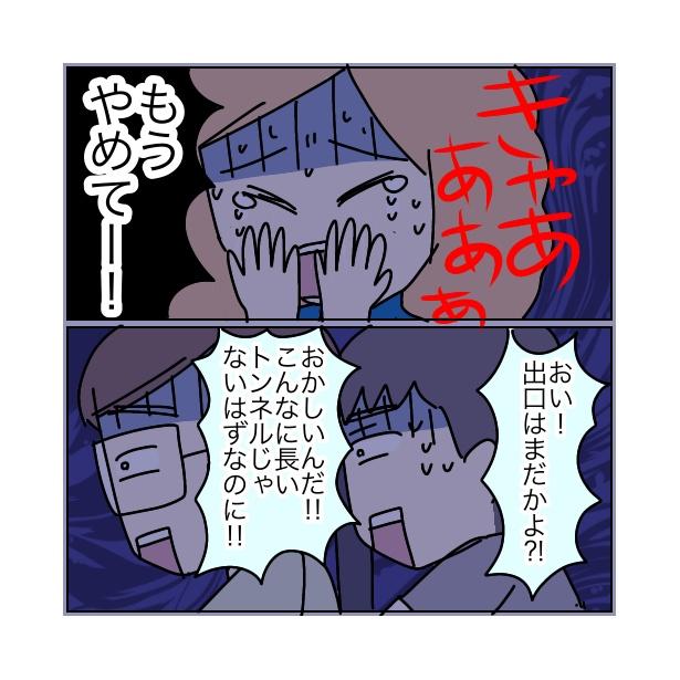 本当にあったちょっとこわ〜い話 「トンネル」(21/26)