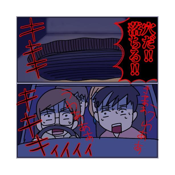 本当にあったちょっとこわ〜い話 「トンネル」(23/26)