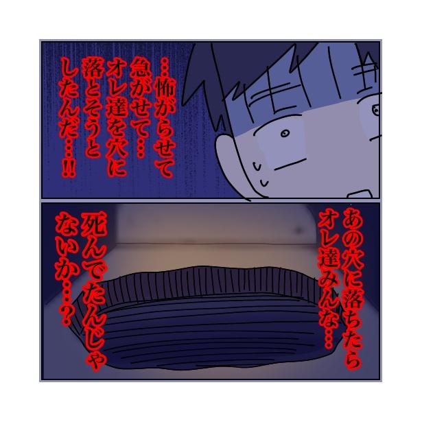 本当にあったちょっとこわ〜い話 「トンネル」(25/26)