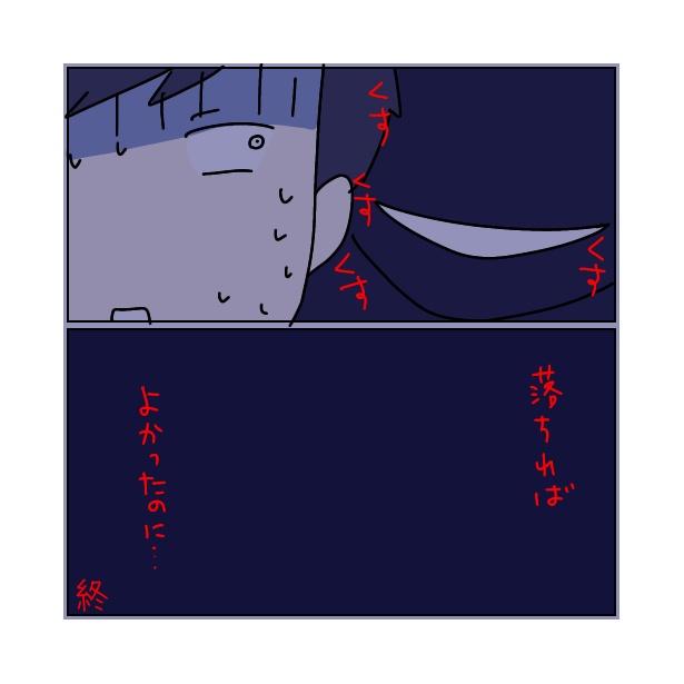 本当にあったちょっとこわ〜い話 「トンネル」(26/26)