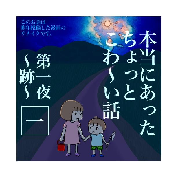 本当にあったちょっとこわ〜い話 「跡」(1/16)