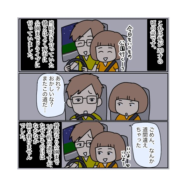 本当にあったちょっとこわ〜い話 「跡」(2/16)