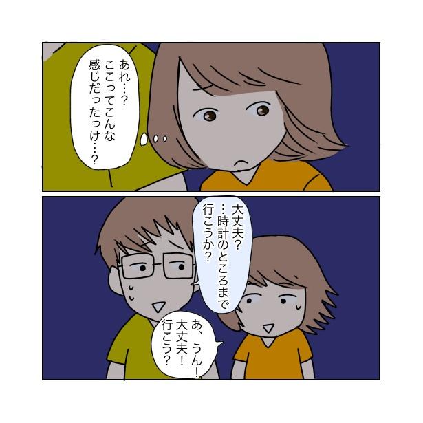 本当にあったちょっとこわ〜い話 「跡」(5/16)