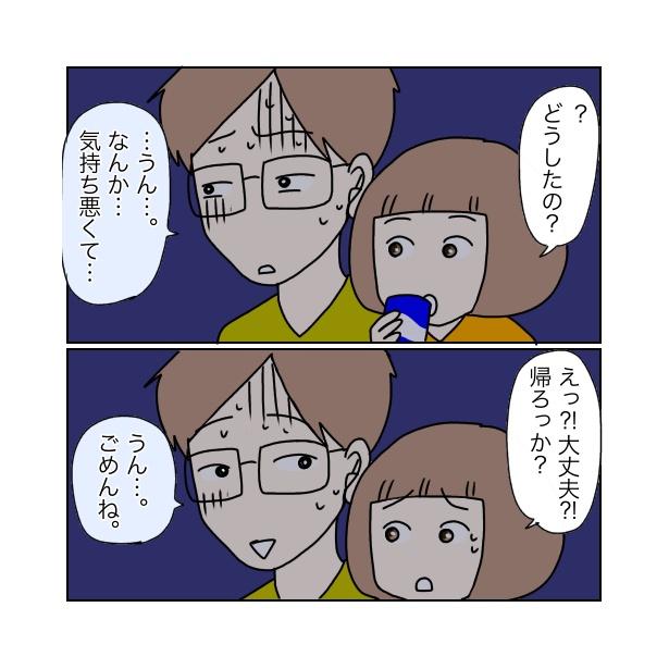 本当にあったちょっとこわ〜い話 「跡」(8/16)
