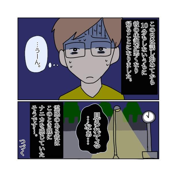本当にあったちょっとこわ〜い話 「跡」(9/16)