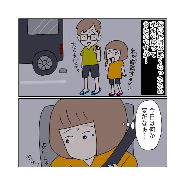 本当にあったちょっとこわ〜い話 「跡」(10/16)
