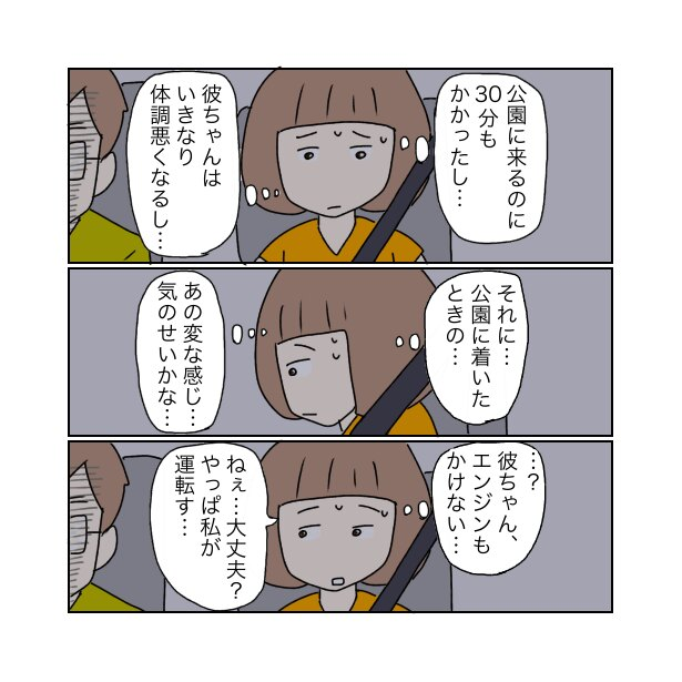 本当にあったちょっとこわ〜い話 「跡」(11/16)
