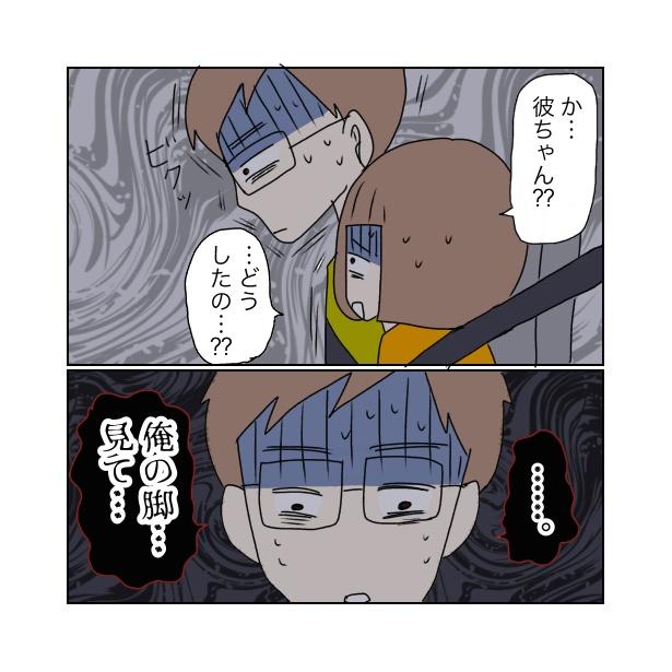 本当にあったちょっとこわ〜い話 「跡」(13/16)