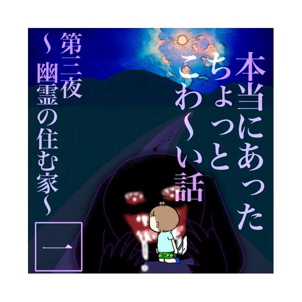本当にあったちょっとこわ〜い話 「幽霊の住む家」(1/17)