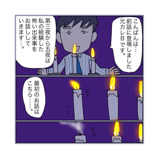 本当にあったちょっとこわ〜い話 「幽霊の住む家」(2/17)