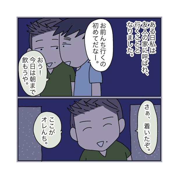 本当にあったちょっとこわ〜い話 「幽霊の住む家」(4/17)