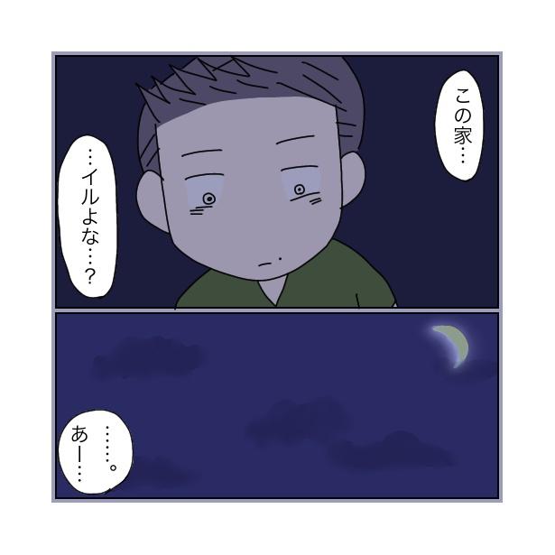 本当にあったちょっとこわ〜い話 「幽霊の住む家」(7/17)