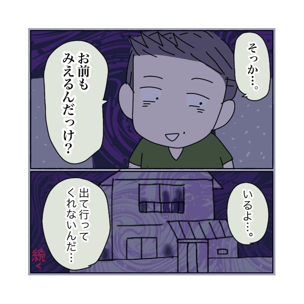 本当にあったちょっとこわ〜い話 「幽霊の住む家」(8/17)