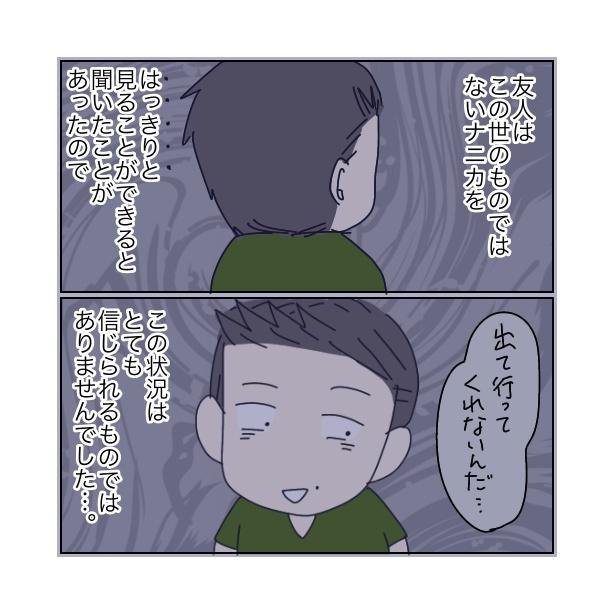 本当にあったちょっとこわ〜い話 「幽霊の住む家」(9/17)