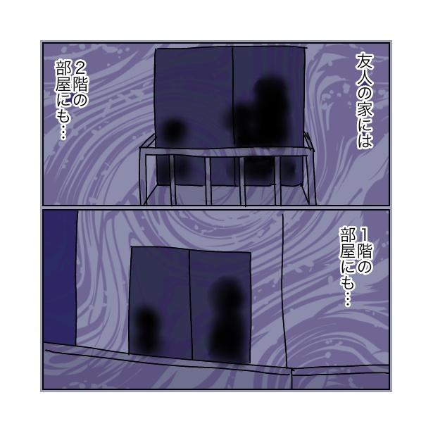 本当にあったちょっとこわ〜い話 「幽霊の住む家」(10/17)