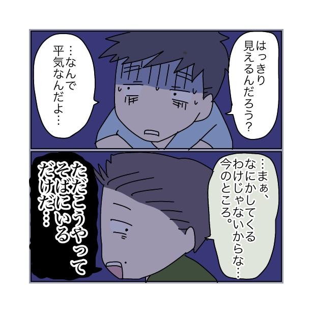 本当にあったちょっとこわ〜い話 「幽霊の住む家」(12/17)