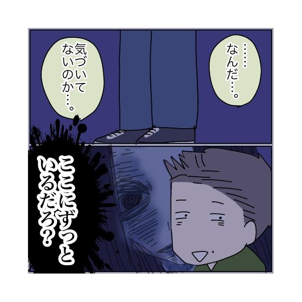 本当にあったちょっとこわ〜い話 「幽霊の住む家」(14/17)